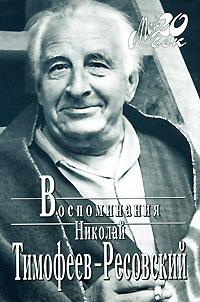 Николай Тимофеев-Ресовский. Воспоминания. Николай Тимофеев-Ресовский