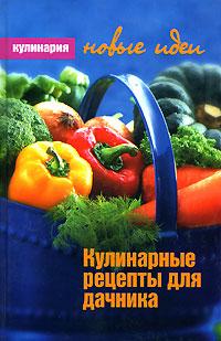 Кулинарные рецепты для дачника
