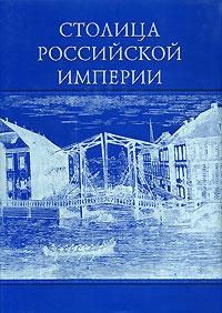 Столица Российской империи
