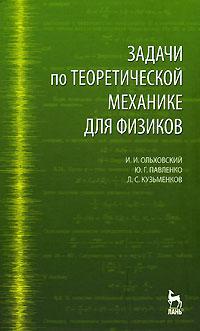 Задачи по теоретической механике для физиков, И. И. Ольховский, Ю. Г. Павленко, Л. С. Кузьменков