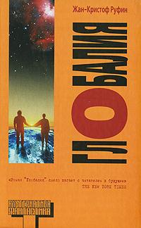 Книга Глобалия