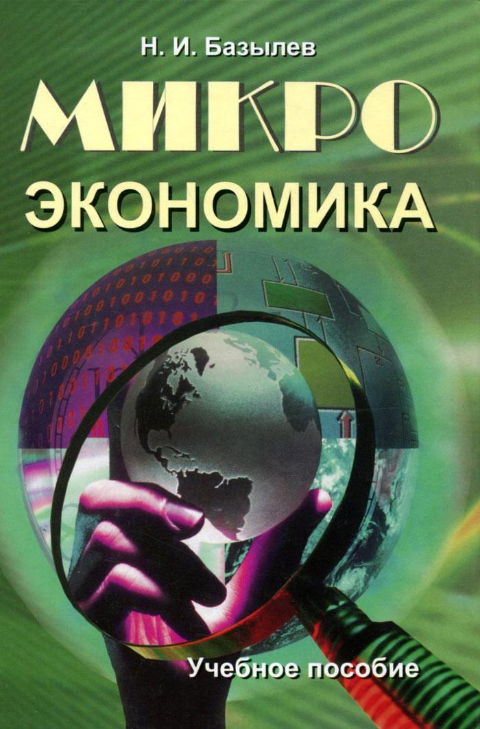 Микроэкономика. Учебное пособие ( 978-985-6807-58-2 )