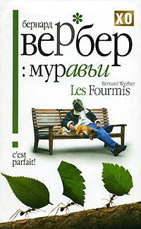 Книга Муравьи