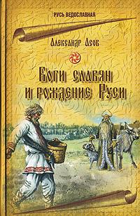 Боги славян и рождение Руси. Александр Асов
