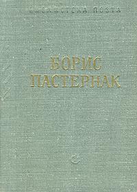 Борис Пастернак. Стихотворения и поэмы