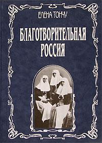 Благотворительная Россия (подарочное издание). Елена Тончу