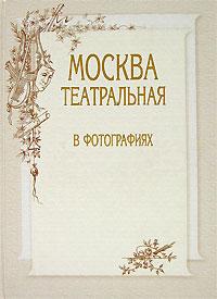 Москва театральная в фотографиях