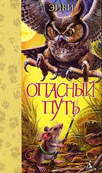Книга Опасный путь