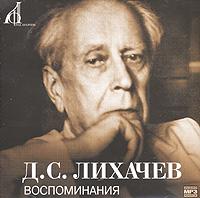 Д. С. Лихачев. Воспоминания (аудиокнига MP3 на 2 CD)
