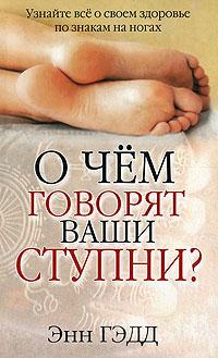 О чем говорят ваши ступни? ( 978-985-15-0194-2, 978-1-84409-081-5 )