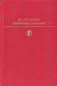 А. С. Пушкин. Избранные сочинения в двух томах. Том 2