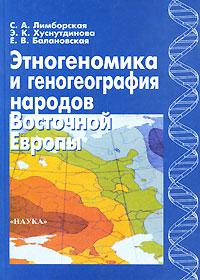 Этногеномика и геногеография народов Восточной Европы
