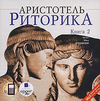 Риторика. В 3 книгах. Книга 2 (аудиокнига MP3)