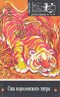Сны королевского тигра