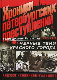 Хроники петербургских преступлений. Черные тени красного города. 1917-1922