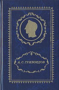 А. С. Грибоедов. Полное собрание сочинений в 3 томах. Том 1. Горе от ума