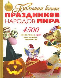 Большая книга праздников народов мира
