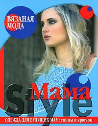 Mama Style