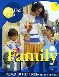 Family Style. Одежда для всей семьи. Cпицы и крючок