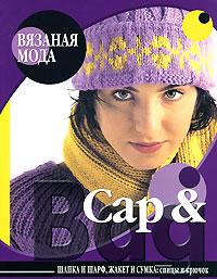 Cap&Bag. Шапка и шарф, жакет и сумка. Спицы и крючок