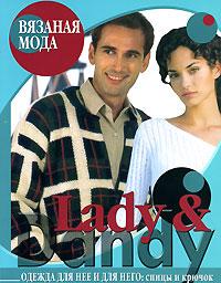 Lady & Dandy. Одежда для нее и для него. Спицы и крючок