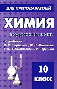 Химия. 10 класс. Поурочные планы ( 978-5-7057-1516-9 )