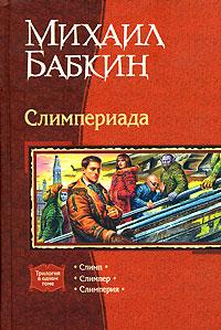 Книга Слимпериада