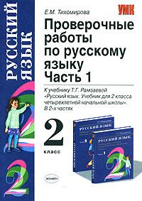Проверочные работы по русскому языку. 2 класс. В 2 частях. Часть 1