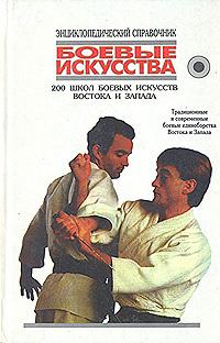 Боевые искусства. 200 школ боевых искусств Востока и Запада
