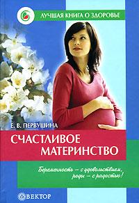 Счастливое материнство. Беременность - с удовольствием, роды - с радостью
