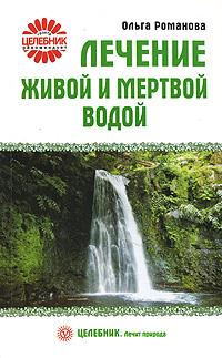 Лечение живой и мертвой водой