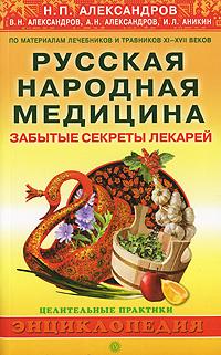 Книга Русская народная медицина. Забытые секреты лекарей