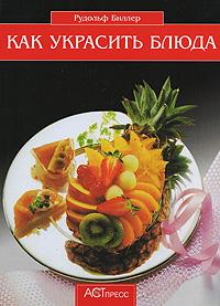 Как украсить блюда