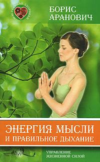 Энергия мысли и правильное дыхание. Управление жизненной силой