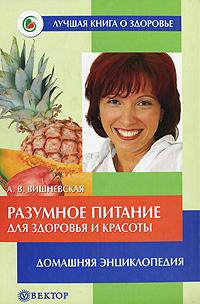 Разумное питание для здоровья и красоты