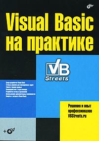 Visual Basic на практике (+ CD-ROM) ( 978-5-9775-0088-3 )