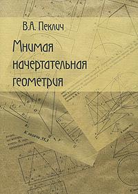 Мнимая начертательная геометрия12296407Эта книга посвящена элементарной начертательной геометрии в той ее части, где она сталкивается с мнимыми точками, прямыми, плоскостями, окружностями, конусами и т. п. Эти мнимые элементы в отличие от обычных - вещественных (иногда говорят действительных) нельзя показать на чертеже, их можно увидеть только абстрактно. Но умение оперировать с этими абстрактными, невидимыми объектами значительно расширяет возможности начертательной геометрии и позволяет решать очень много таких задач, которые обычными, традиционными средствами не решаются.