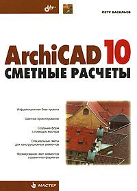 Как выглядит ARCHICAD 10. Сметные расчеты