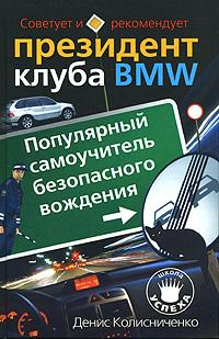 Популярный самоучитель безопасного вождения