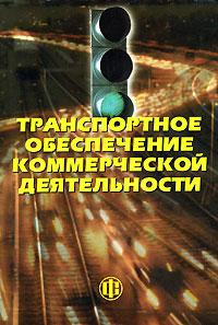 Транспортное обеспечение коммерческой деятельности ( 5-279-02767-7 )