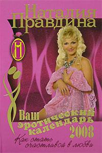 Ваш эротический календарь. Как стать счастливой в любви. 2008. Наталия Правдина