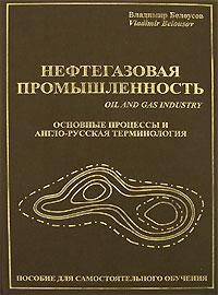 Нефтегазовая промышленность. Основные процессы и англо-русская терминология / Oil and Gas Industry