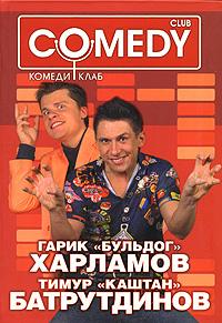 Гарик `Бульдог` Харламов и Тимур `Каштан` Батрутдинов. Комеди Клаб.