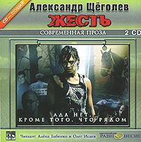 Жесть (аудиокнига МР 3 2 CD)