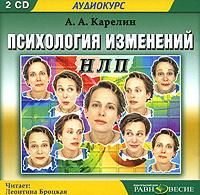 Психология изменений (аудиокнига МР3 2 CD). А. А. Карелин