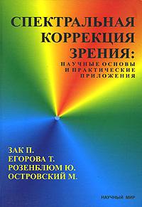Спектральная коррекция зрения. Научные основы и практические приложения