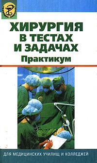 Хирургия в тестах и задачах. Практикум ( 985-06-1092-1 )