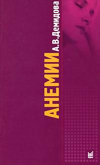 Анемии ( 5-98322-146-9 )