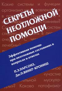 Секреты неотложной помощи - Парсонз П.Э., Винер-Крониш Дж.П.