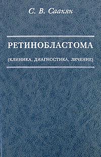 Ретинобластома (клиника, диагностика, лечение) ( 5-225-04043-8 )